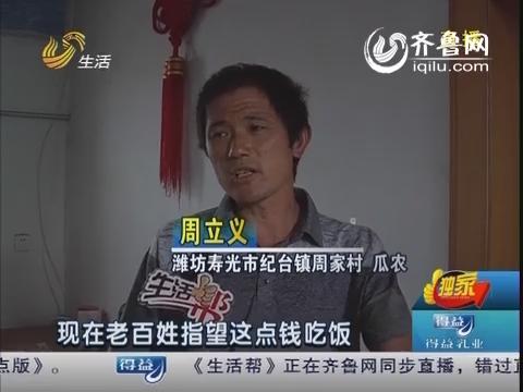 潍坊:西瓜全卖了 钱一分没拿到