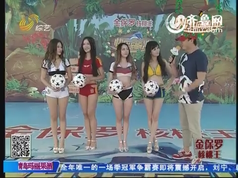 快乐向前冲:中国第一足球宝贝——风花雪月组合激情闯关