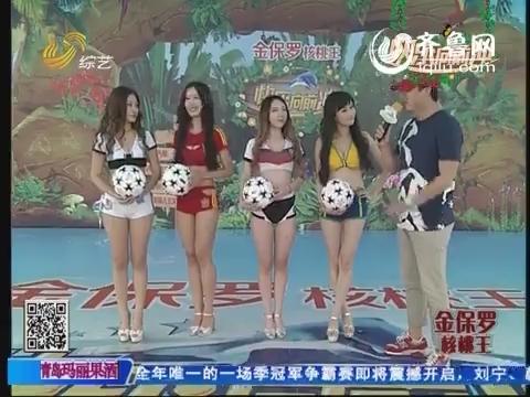 20140630《快乐向前冲》:中国第一足球宝贝——风花雪夜组合激情闯关