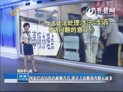 媒体第一眼:国家信访局出台新规首月 进京上访数量直降五成多