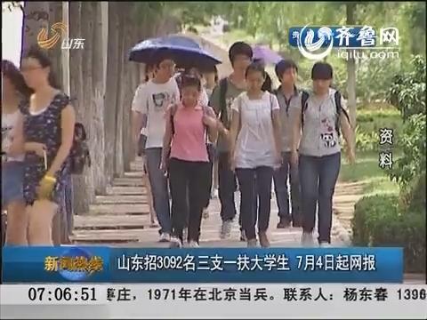 山东招3092名三支一扶大学生 7月4日起网报