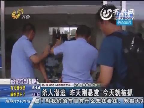 济南:男子杀人潜逃 昨天悬赏今日被抓