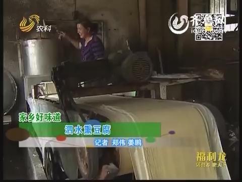 家乡好味道:泗水熏豆腐