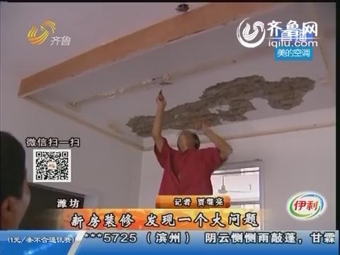 潍坊:新房装修 发现一个大问题