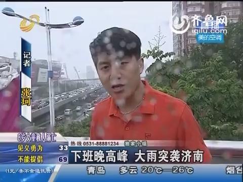 下班晚高峰 大雨突袭济南