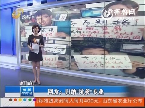 """新闻面孔:网友:归纳""""坑爹""""专业"""