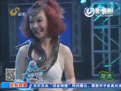 我是大明星:美女与蛇共舞