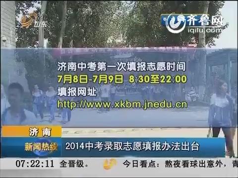 济南:2014年中考录取志愿填报办法出台