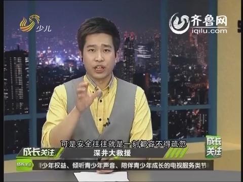 2014年07月02日《成长关注》:深井大救援