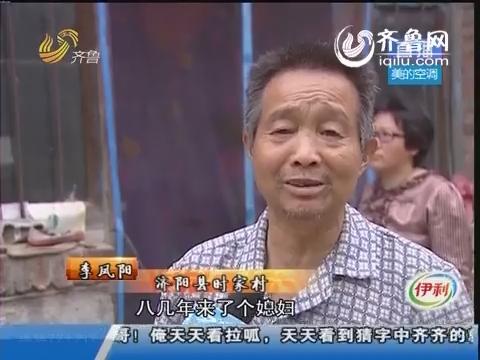 """济南:大叔结婚成难题 户口本上""""已婚""""女方无法落户"""