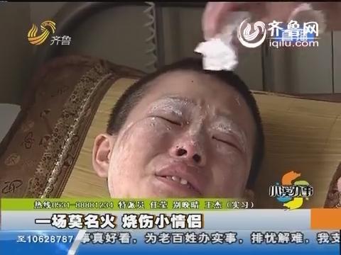 济南:深夜一场莫名大火 小情侣烧伤严重