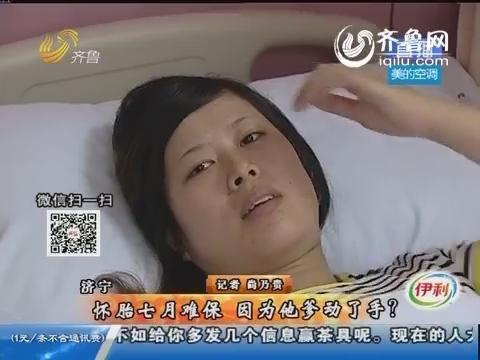 济宁:怀胎七月难保 因为他爹动了手