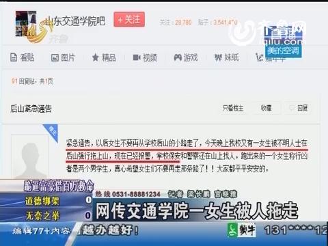 济南:网传交通学院一女生被人拖走
