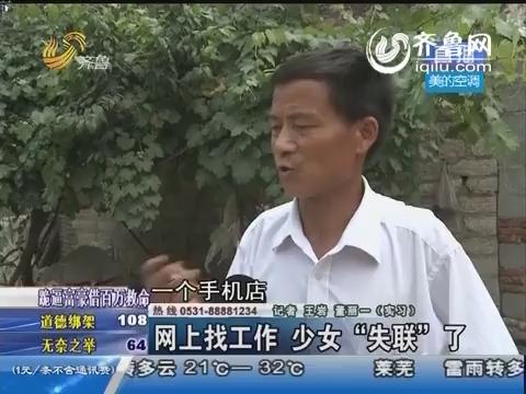 """枣庄:网上找工作 少女""""失联""""了"""
