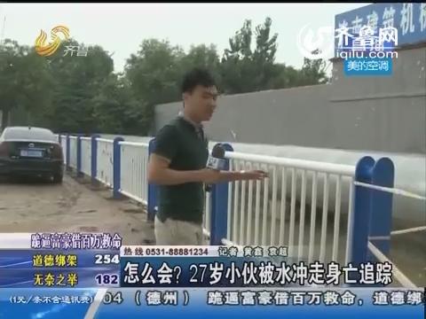 济南:怎么会 27岁小伙被水冲走身亡追踪