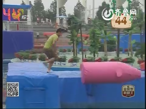 2014年07月04日《快乐向前冲》:观众热情闯关 小夫妻搭档爆笑全场