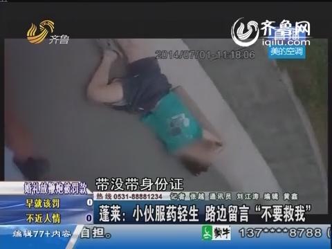 """蓬莱:小伙服药轻生 路边留言""""不要救我"""""""