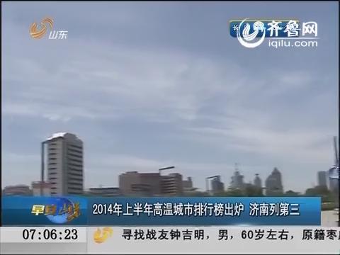 2014年上半年高温城市排行榜出炉 济南列第三