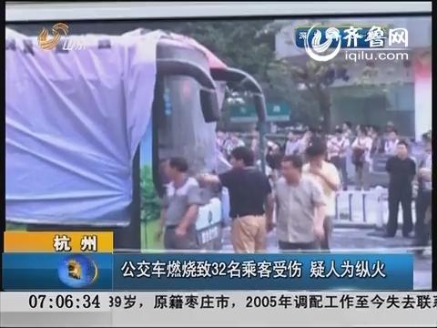 公交车燃烧致32名乘客受伤 疑人为纵火