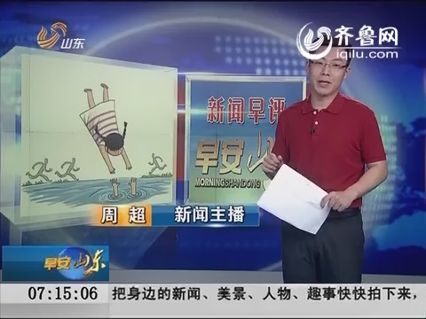 """新闻早评:鼓励""""见义勇为""""当从安全教育做起"""