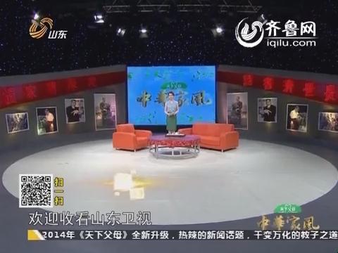 2014年07月06日《天下父母》:中华家风