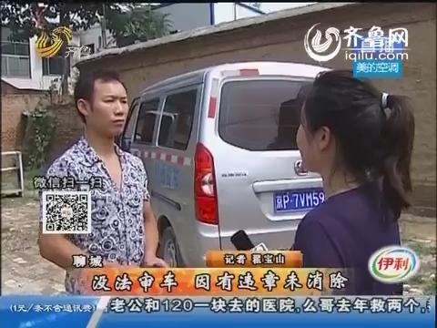聊城:没法审车 因有违章未消除