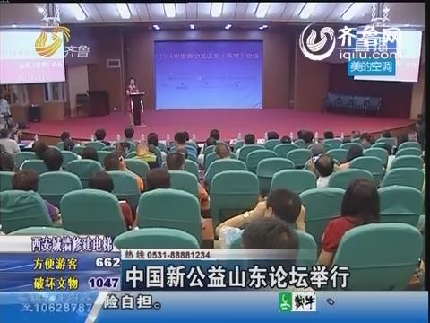 中国新公益山东论坛举行
