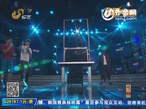 超级大明星:李鑫表演魔术 大变性感美女