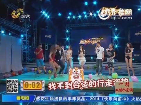 """超级大明星:互动游戏""""快乐传递"""" 男女搭配乐坏李鑫"""