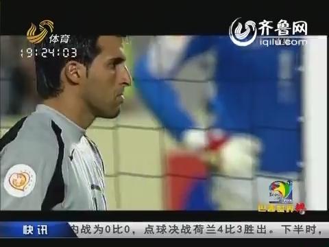 点球成名的门将 卡西世界杯封神克鲁尔上演奇迹