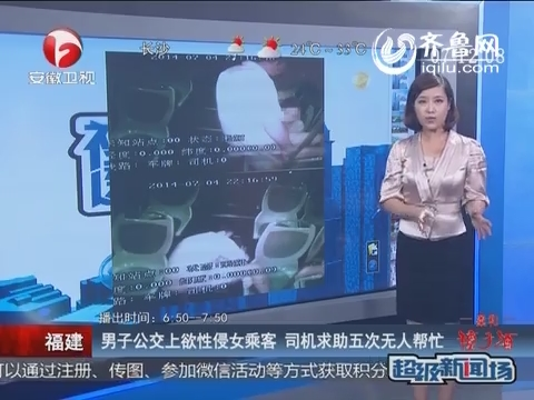 福建:男子公交车上欲性侵女乘客 众目睽睽坐乘客腿上