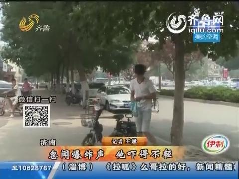 济南:阿米尼电动车电瓶突然爆炸 小伙吓得不轻