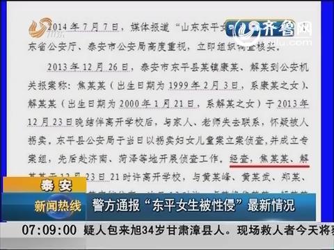 """泰安警方通报""""山东东平女生被性侵""""最新情况"""