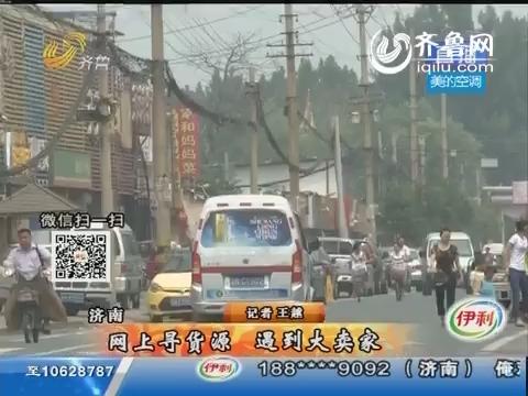 济南:女子网购电话卡 不料惨遇电信诈骗