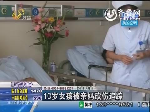 济宁:母亲突发精神疾病 对10岁女儿狂砍20多刀