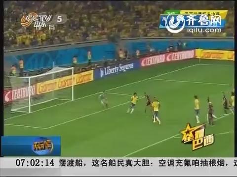 巴西世界杯:德国7-1巴西全场集锦 克洛泽破大罗纪录
