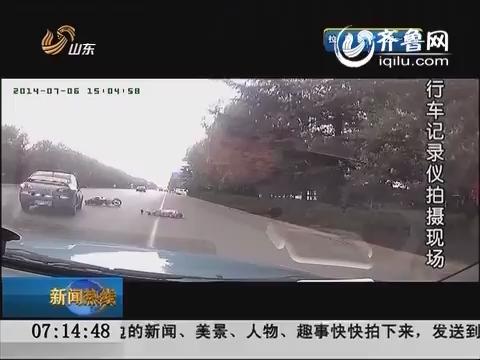 潍坊诸城:前面骑车碰瓷 后有行车记录仪现原形