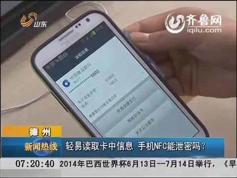 德州:轻易读取卡中信息 手机NFC能泄密吗?