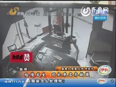 淄博:险情发生 司机乘客齐救援
