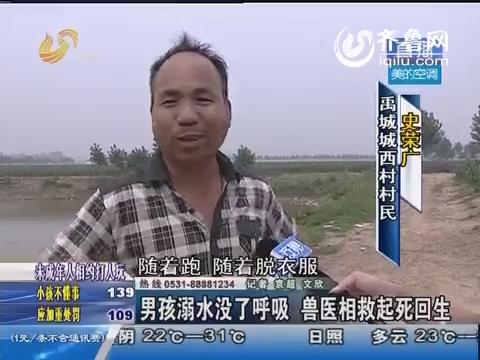 禹城:男孩溺水没了呼吸 兽医相救起死回生