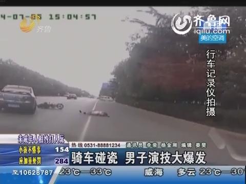 诸城:骑车碰瓷 男子演技大爆发