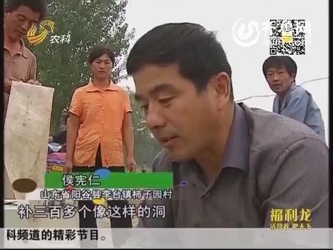 乡村发明家:侯宪仁偷偷摸摸搞发明