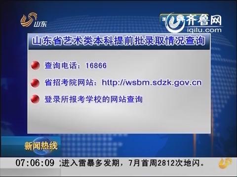山东省7月10日公布文理本科提前批志愿缺额计划
