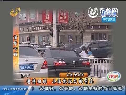 济宁:前情回顾 小汪怒抓欠钱前妻