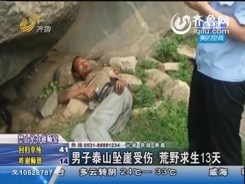 男子泰山坠崖受伤 荒野求生13天