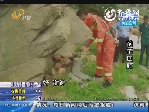 泰安:荒野求生度过了13天 记者探访坠崖地摩天岭