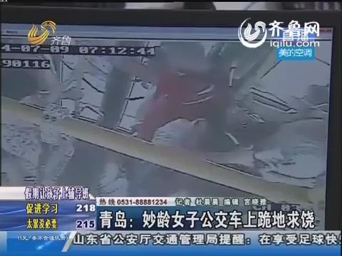 青岛:妙龄女子行窃败露 公交车上跪地求饶