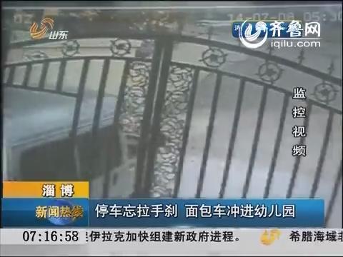 淄博:停车忘拉手刹 面包车冲进幼儿园