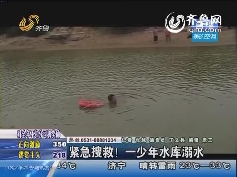 紧急搜救!一少年水库溺水