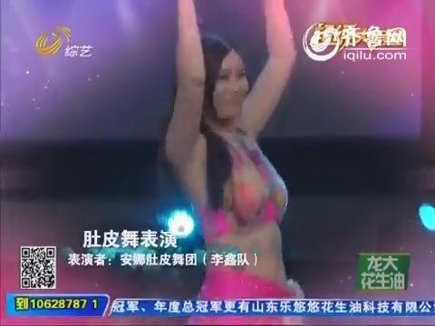 超级大明星:肚皮舞表演